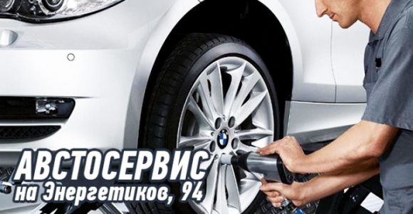 Скидка до 53% на переобувку колес и ошиповку шин в австосервисе на Энергетиков, 94