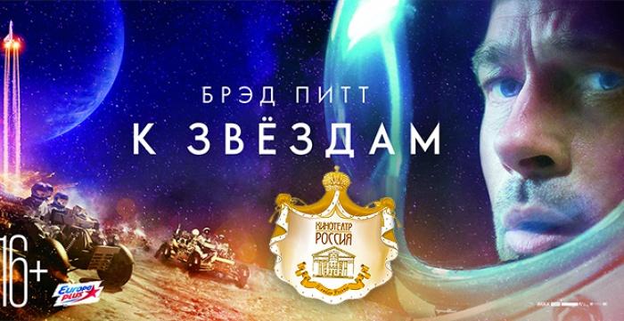 Билет за 100 руб. на фантастический триллер
