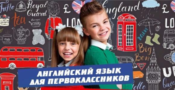 Скидка 50% на абонемент по английскому языку в детском центре