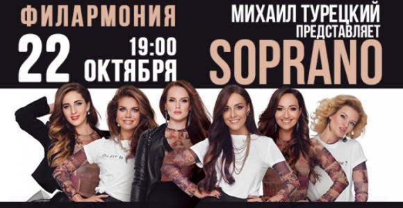 Скидка 900 рублей на концерт вокального проекта М.Турецкого