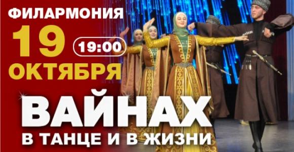 Скидка 450 рублей на концерт знаменитого ансамбля