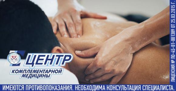 Скидка 1000 рублей на лечебный курс в центре