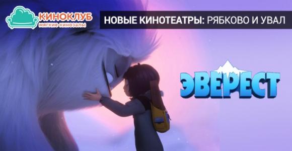 Билет за 100 рублей на мультфильм Эверест в новых кинотеатрах