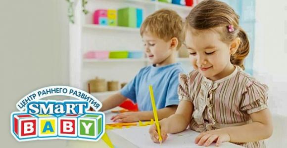 Скидка 50% на 1 месяц дошкольных занятий в центре раннего развития Smart Baby