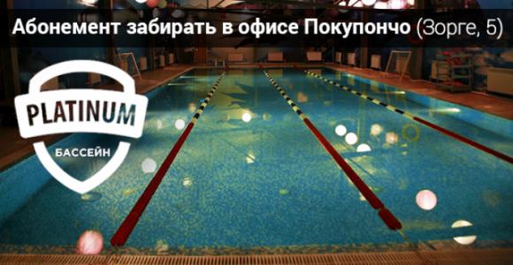 Скидка 50% на абонемент в бассейн Platinum (ГОК Потютьков)
