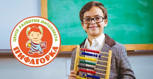 Скидка 50% на абонементы для детей в центре развития интеллекта