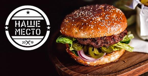 Скидка 50% на бургеры в кафе быстрого питания Наше место (рядом с ТРЦ РИО)