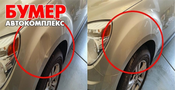 Скидка 50% на беспокрасочный ремонт вмятин в автокомплексе Бумер