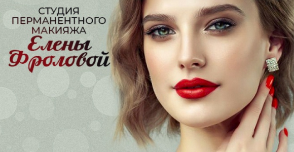 Скидка до 71% на перманентный макияж век, губ, бровей в студии Елены Фроловой