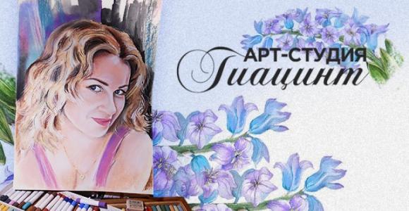 Скидка 50% на портрет по фото от Арт-Студии