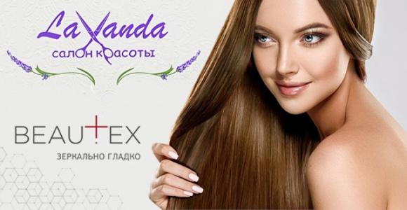 Процедура BEAUTEX со скидкой 50% в салоне красоты