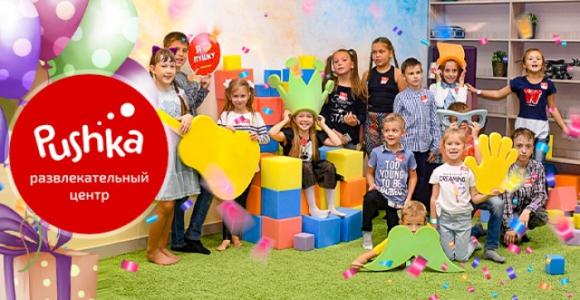 Скидка 1000 рублей на проведение детского праздника в РЦ