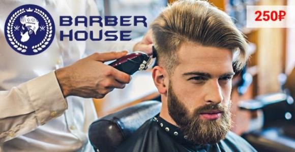 Скидка 50% на мужскую стрижку в парикмахерской Barber House