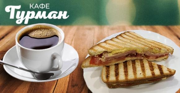 Скидка 50% на американо и сэндвич в кафе Гурман (ул. Красина 49)