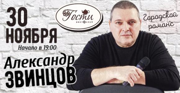 Скидка 50% на концерт Александра Звинцова в рестоклубе