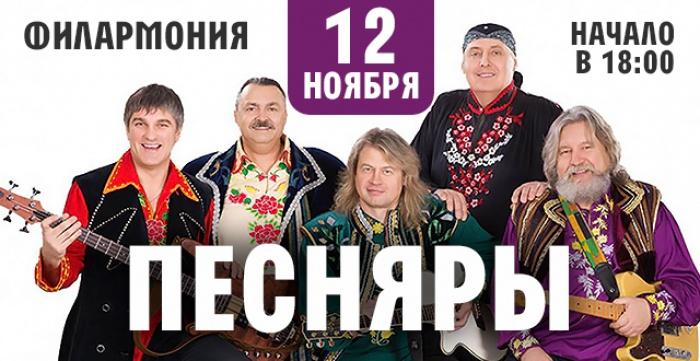 Скидка 50% на концерт ВИА Песняры в 18-00 часов 12 ноября в Филармонии  (6+)