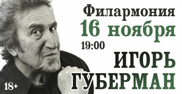 Скидка 50% на концерт И. Губермана и В. Березинского 16.11 в Филармонии
