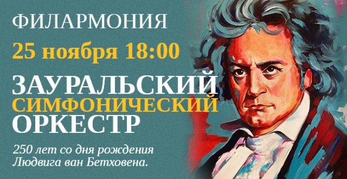 Скидка 50% на концерт Зауральского симфонического оркестра в Филармонии  (6+)