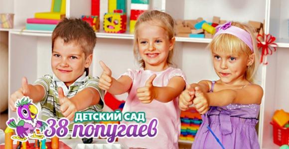 Сертификат со скидкой 50% на посещение частного детского сада