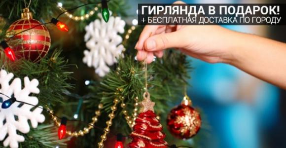 Скидка 600 рублей на искусственную ёлку + гирлянда в подарок