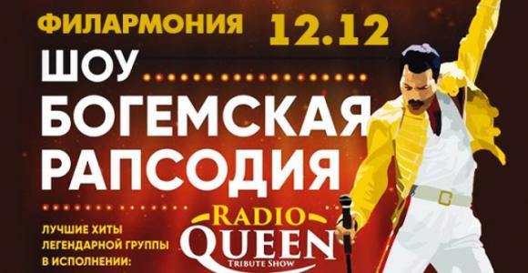 Скидка 700 рублей на симфоническое шоу Богемская рапсодия в филармонии