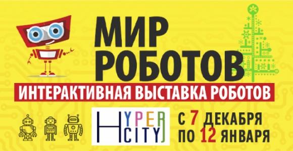 Скидка 50% на интерактивную выставку Мир Роботов в ТРЦ Hyper City