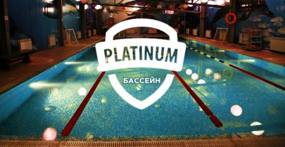 Скидка 50% на абонемент в бассейн Platinum (ГОК Потютьков) в любое время