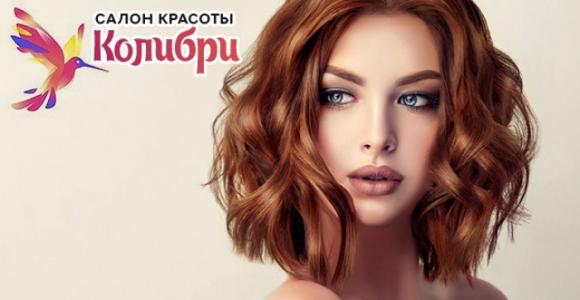 Скидка 50% на стрижки, окрашивание и другие услуги в салоне красоты