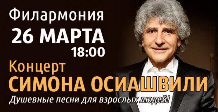 Скидка 50% на 2 билета на концерт С. Осиашвили в 18 часов 26 марта в Филармонии