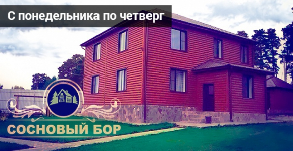 Скидка до 7000 рублей на аренду коттеджа