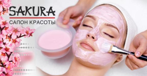 Скидка 50% на подарочный сертификат на услуги косметолога в салоне красоты Сакура
