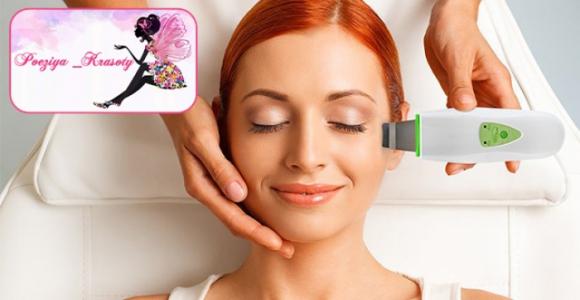 Скидка до 60% на УЗ-чистку лица, пилинг в студии красоты