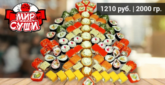 Скидка 50% на сет «Ёлка» от ресторана доставки «Мир Суши»