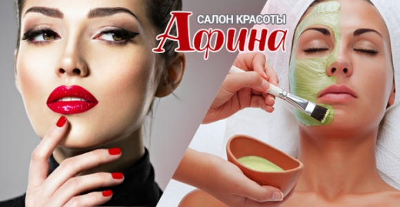 Скидка до 50% на косметологические услуги, перманентный макияж в салоне