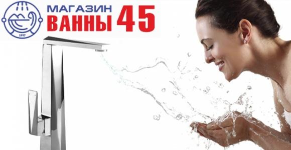 Скидка 1500 рублей на смесители BRAVAT в магазине Ванны 45