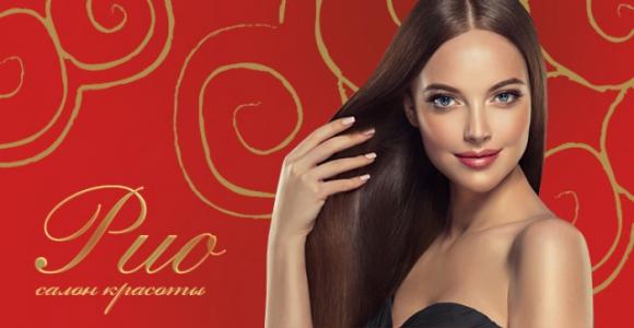 Скидка 50% на кератиновое выпрямление, ботокс для волос в студии красоты