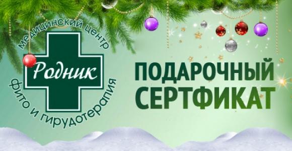 Скидка 50% на подарочный сертификат в медицинском центре
