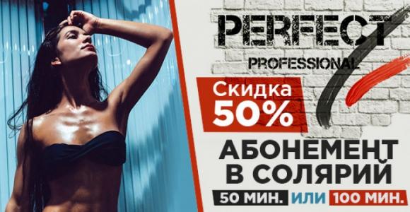 Скидка 50% на абонемент в солярий от магазина-салона Perfect professional