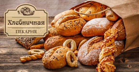 Скидка 50% на выпечку собственного производства в пекарне