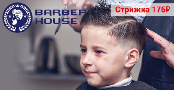 Скидка 50% на детскую стрижку в мужской парикмахерской Barber House