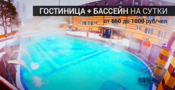 Скидка 50% на сутки посещения комплекса 7иЯ: бассейн, бани и гостиница