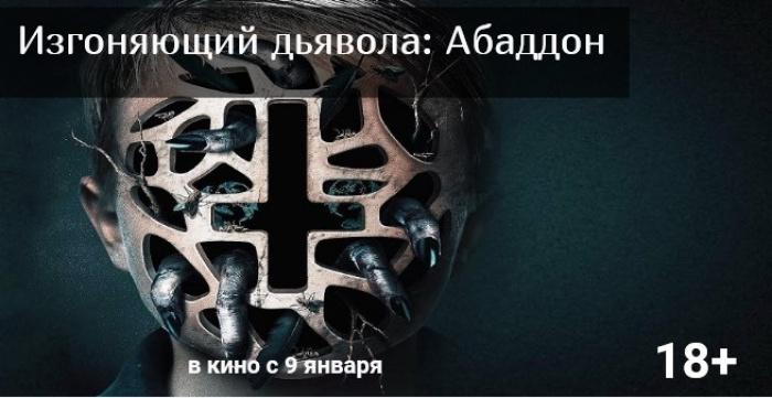 Билет за 100 руб на фильм ужасов