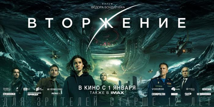 Билет за 100 руб на фантастический фильм