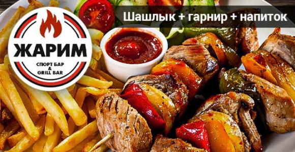 Скидка 50% на комбо из шашлыка, картофеля, овощей и напитка в гриль-баре