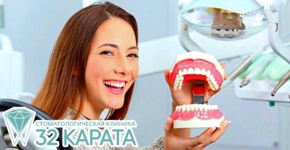 Скидка до 100% на стоматологические услуги в стоматологии