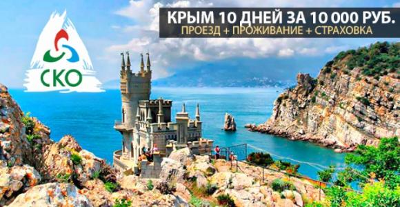 Лето в Крыму: 10 дней на море за 10 тыс.руб.