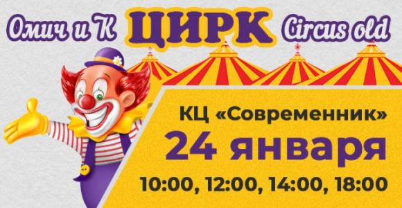 Скидка 50% на цирковое шоу