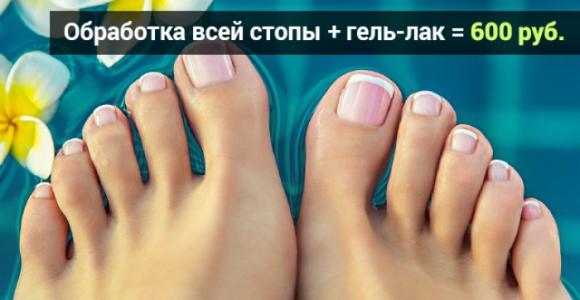 Скидка 50% на педикюр в студии Оксаны Колмаковой