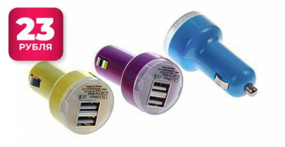 Скидка 85% на автомобильное зарядное устройство (2 USB: 2.1А/1А)