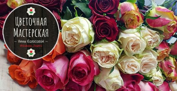 Скидка 50% на любое количество роз в Цветочной Мастерской Нины Колосовой